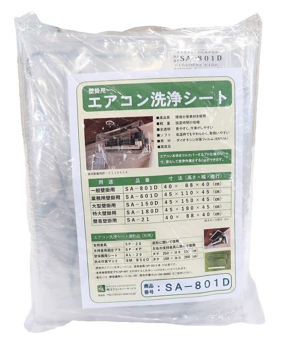 70%OFFアウトレット BBKエアコン洗浄カバーSA-801D 店舗