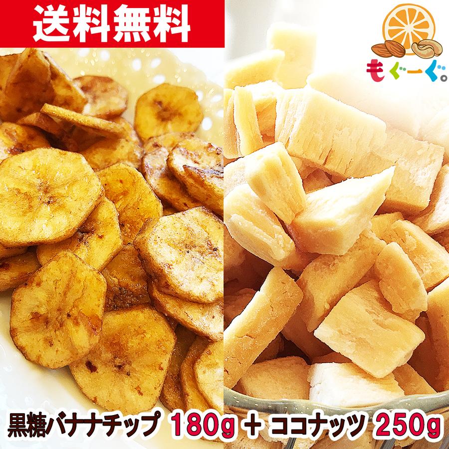南国の代名詞ともいえるバナナとココナッツのドライフルーツをセットにしました どちらもサクサク食感でスナック感覚で気軽に食べることができますよ おためし 激安卸販売新品 新登場 南国セット 黒糖バナナチップ180g さくさくココナッツ250g 無添加 ドライフルーツ ひとくちサイズ 工場直販 メール便 モグーグ ココナッツオイル 当店オススメ ゆうパケット 送料無料 キャベンディッシュ