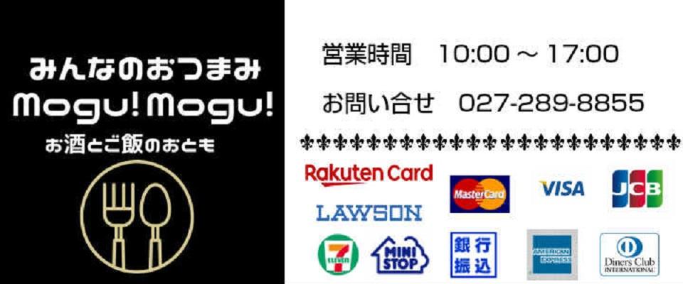 みんなのおつまみ Mogu!Mogu!:当店は、群馬のおつまみを中心に幅広い商品を取り揃えております。
