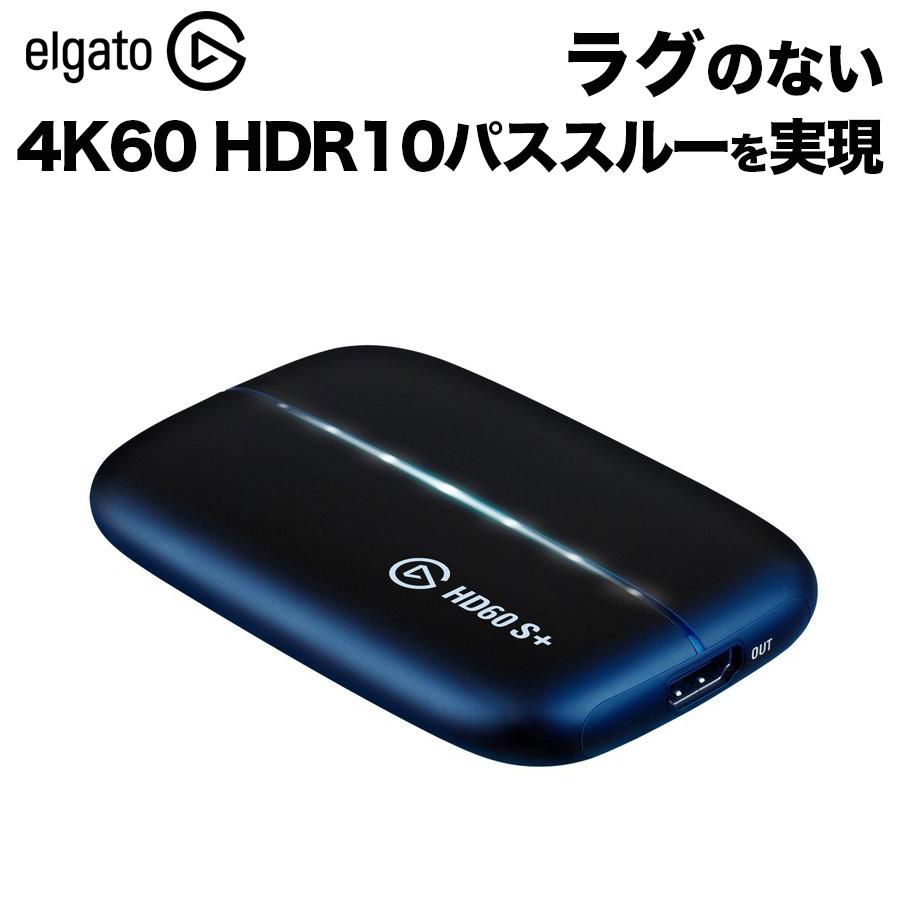 圧倒的に優れた1080p60 HDR10画質でゲームプレイをキャプチャ Elgato Game Capture HD60 お見舞い S+ ゲームキャプチャー 10GAR9901 elgato コルセア Corsair PS4対応 録画 高画質 eスポーツ PS5 エルガト 売れ筋