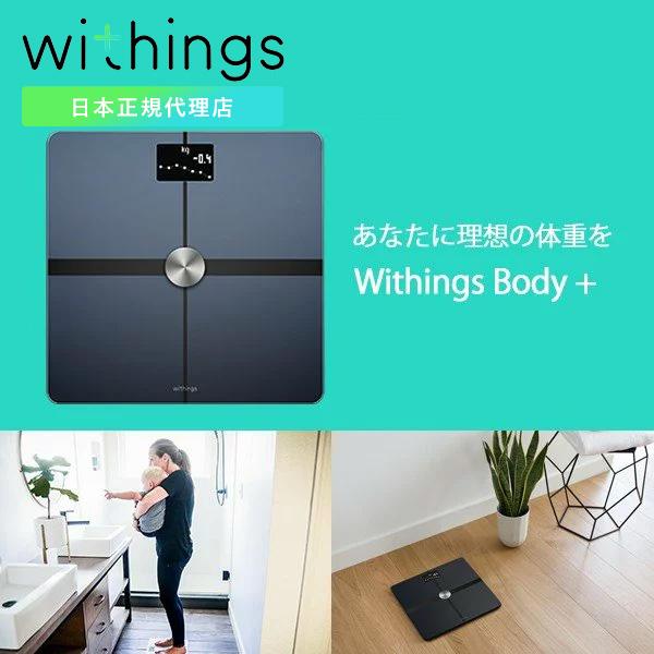 あなたに理想の体重を Withings ウィジングズ Body+ ショッピング wifi Bluetooth Black 体重 骨量 連動 体水分率 スマホ 体脂肪 筋肉量 10%OFF BMI