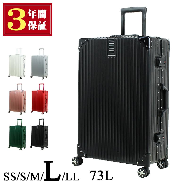 スーツケース キャリーバッグ おしゃれ 大型 Lサイズ アルミ フレーム ハードケース 大容量 軽量 丈夫 ビジネス 海外 旅行 留学 SUITCASE 73L 22013-AF-L キャッシュレス 消費者還元 5% 還元