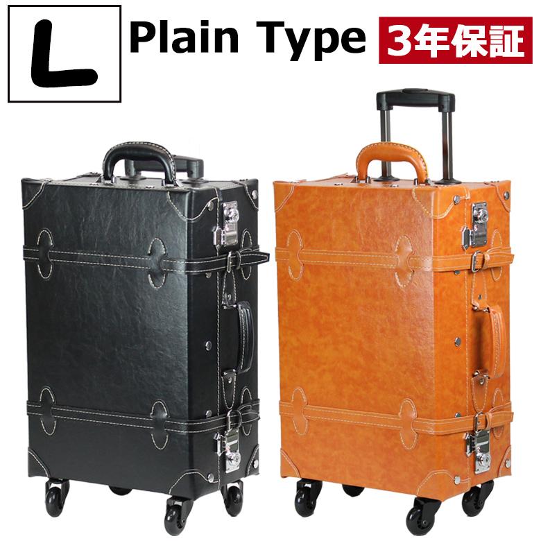 キャリーバッグ キャリーケース Lサイズ スーツケース 軽量 トランク ケース 4輪 キャスター クラシック レトロ ビジネス 出張 かわいい 3泊 4泊 無料受託手荷物 おしゃれ 人気 大型 修学旅行 国内旅行 あす楽 TSA 旅行かばん コロコロ 3年保証