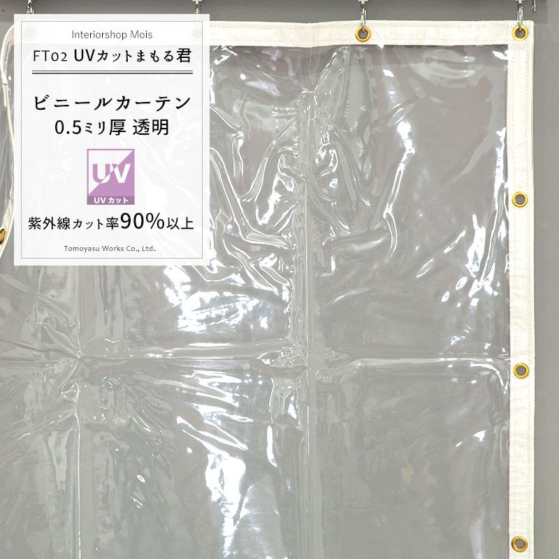 [サイズオーダー] ビニールカーテン 【FT02】UVカットまもる君[0.5ミリ厚]/無色透明 [幅361~420cm 丈251~300cm] 《約10日後出荷》 [紫外線カット 日よけ 間仕切り カーテン ビニールシート 日焼け防止 倉庫 施設 透明カーテン UV対策 保温 冷暖房効率UP 節電]