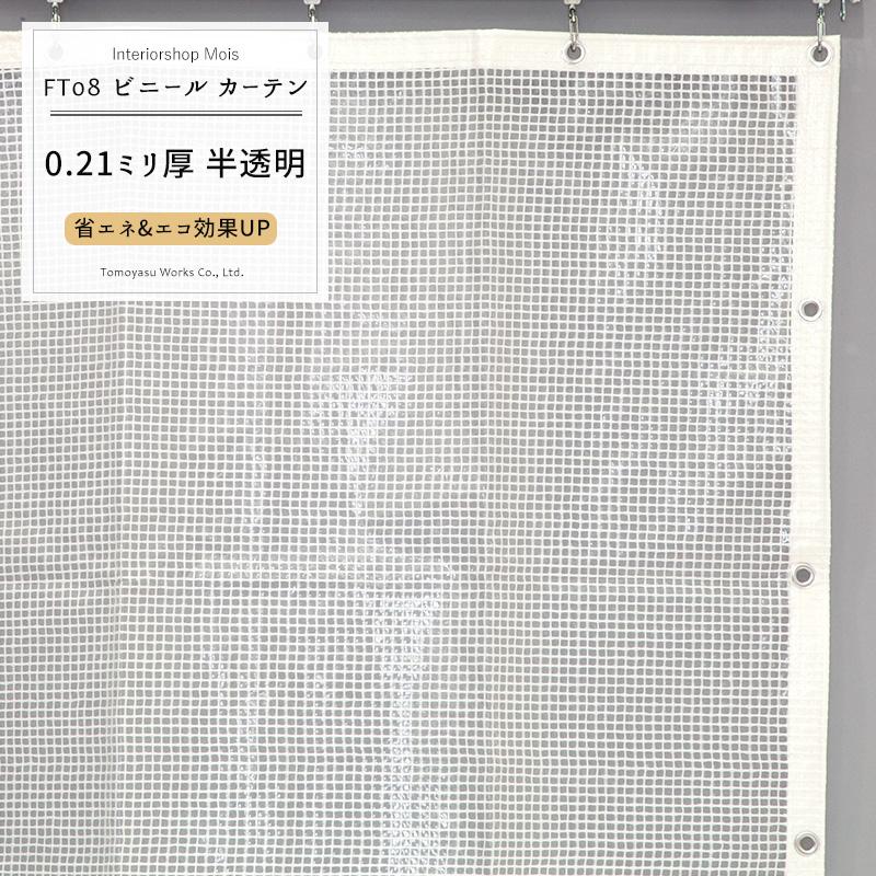 [サイズオーダー] ビニールカーテン 【FT08】糸入り半透明ビニールカーテン[0.21ミリ厚]/[幅181~270cm 丈151~200cm] 《約10日後出荷》 [間仕切り カーテン ビニールシート 倉庫 工場 ベランダ 家庭用 透明カーテン 雨よけ 風よけシート 防風 保温 寒さ対策 節電]