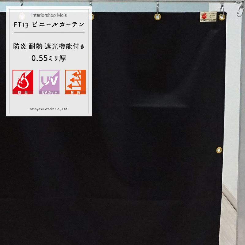 [サイズオーダー]耐熱シート ビニールシート 【FT15】耐熱ターポキャンバス2000-TN/涅〈くり〉/[0.55mm厚]/[幅271~360cm 丈251~300cm] 《約10日後出荷》 [蒸気養生シート 遮光シート ターポリン 防炎 遮光 耐熱 黒 ビニールカーテン ブラック ビニールシート]