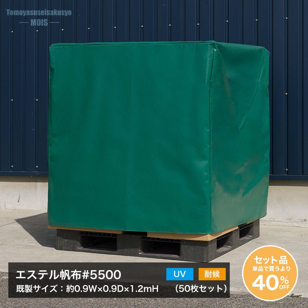 屋外対応 UVカット 耐候 エステル帆布カバー パレット・野積みシリーズ エステル帆布#5500 トラックシート 既製サイズ 約0.9mWx0.9mDx1.2mH 標準仕様 50枚セット 単品で買うより40%OFF JQ