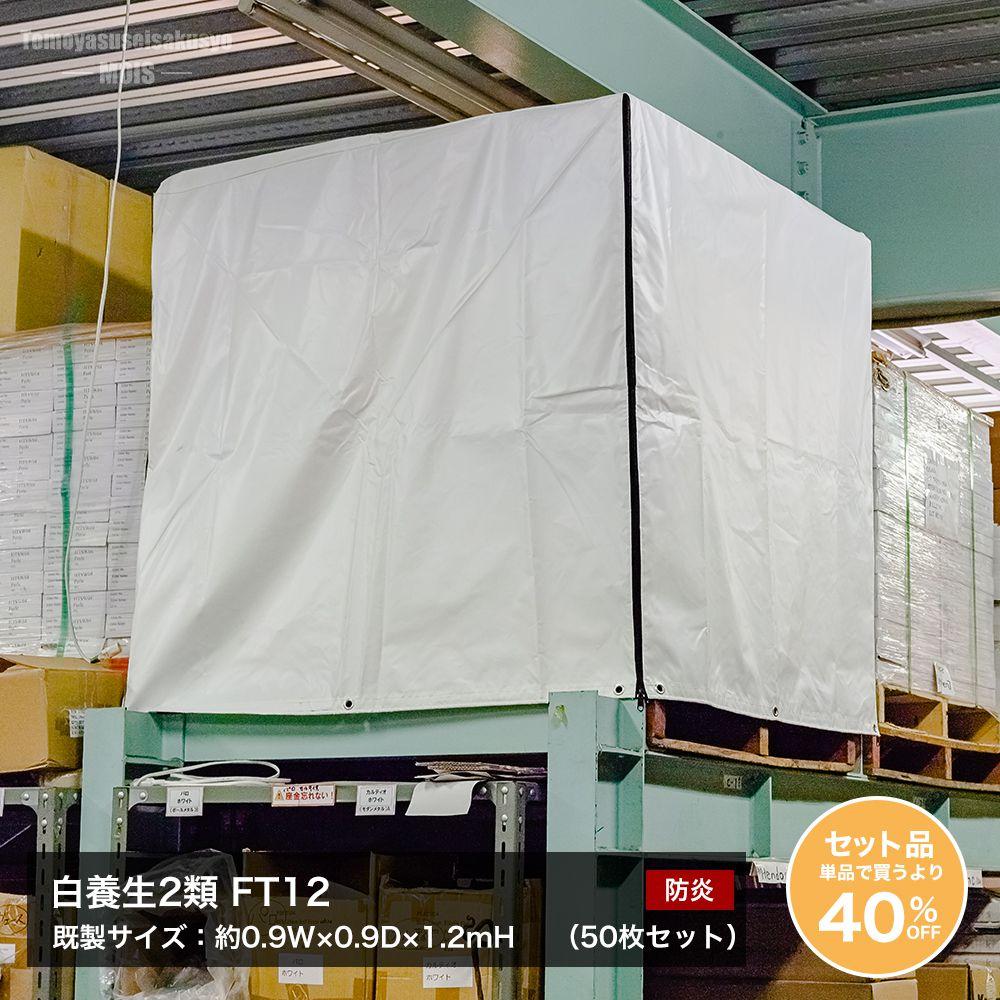 [8%OFFクーポンあり]屋外対応 防炎 ビニールカバー パレット・野積みシリーズ 白養生2種 ターポリンカバー ホワイト 【FT12】既製サイズ 約0.9mWx0.9mDx1.2mH 標準仕様 50枚セット 単品で買うより40%OFF JQ