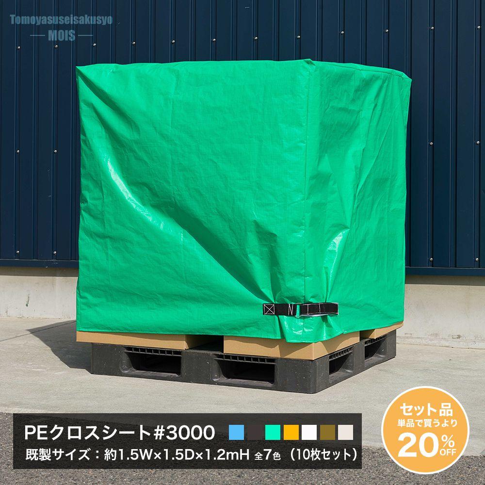 屋外対応養生シートカバー パレット・野積みシリーズ PEクロスシート#3000 ブルーシート 既製サイズ 約1.5mWx1.5mDx1.2mH 標準仕様 10枚セット 単品で買うより20%OFF JQ