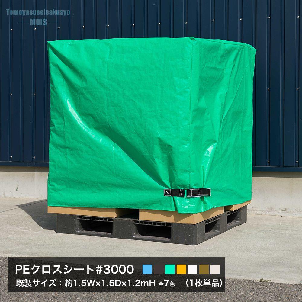 [1000円OFFクーポン有] 屋外対応養生シートカバー パレット・野積みシリーズ PEクロスシート#3000 ブルーシート 既製サイズ 約1.5mWx1.5mDx1.2mH 標準仕様 1枚単品