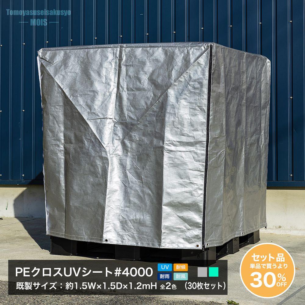 屋外対応 耐候 耐雨 耐風 UVシートカバー パレット・野積みシリーズ PEクロスUVシート#4000 既製サイズ 約1.5mWx1.5mDx1.2mH 標準仕様 30枚セット 単品で買うより30%OFF JQ