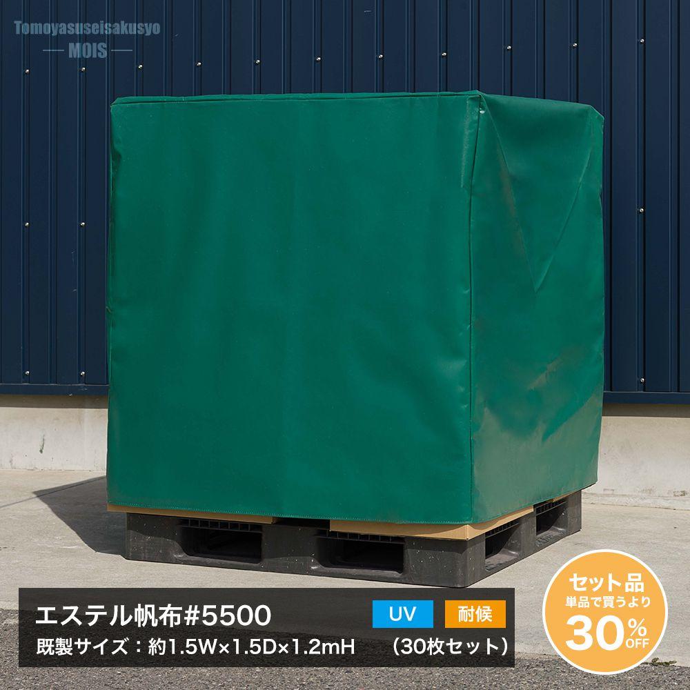 屋外対応 UVカット 耐候 エステル帆布カバー パレット・野積みシリーズ エステル帆布#5500 トラックシート 既製サイズ 約1.5mWx1.5mDx1.2mH 標準仕様 30枚セット 単品で買うより30%OFF JQ