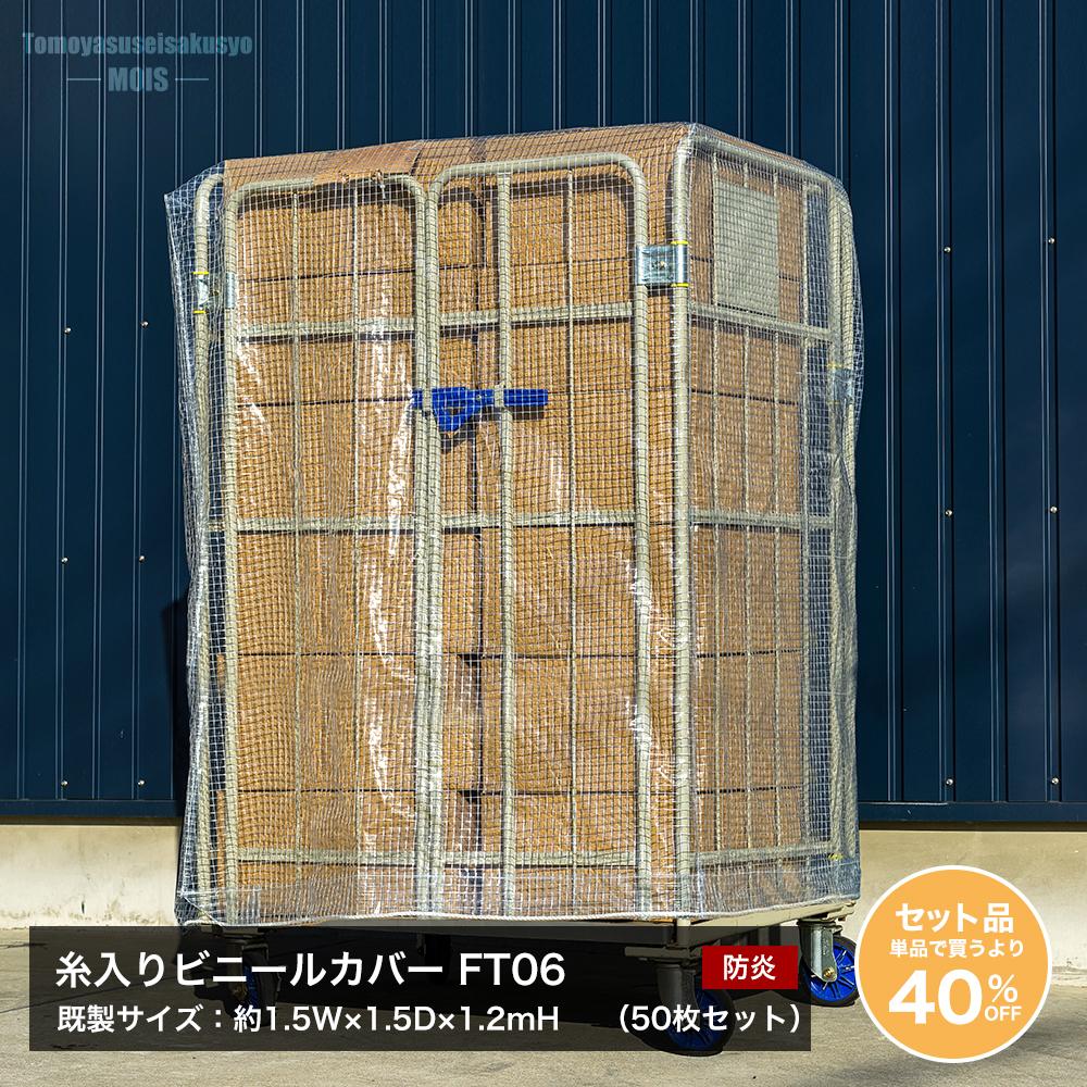 屋外対応 防炎 ビニールカバー パレット・野積みシリーズ 糸入りビニールカバー 【FT06】既製サイズ 約1.5mWx1.5mDx1.2mH 標準仕様 50枚セット 単品で買うより40%OFF JQ
