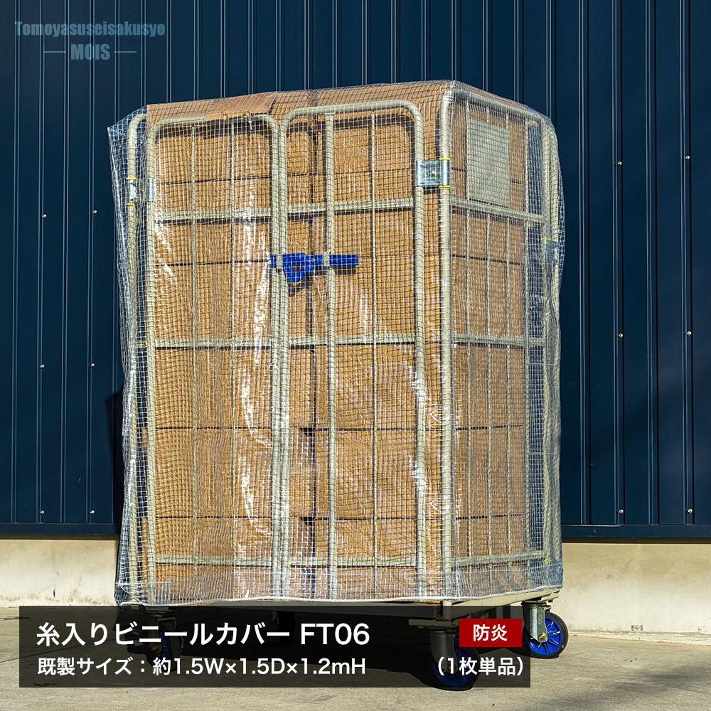 [26時間限定!10倍ポイント] 屋外対応 防炎 ビニールカバー パレット・野積みシリーズ 糸入りビニールカバー 【FT06】既製サイズ 約1.5mWx1.5mDx1.2mH 標準仕様 1枚単品
