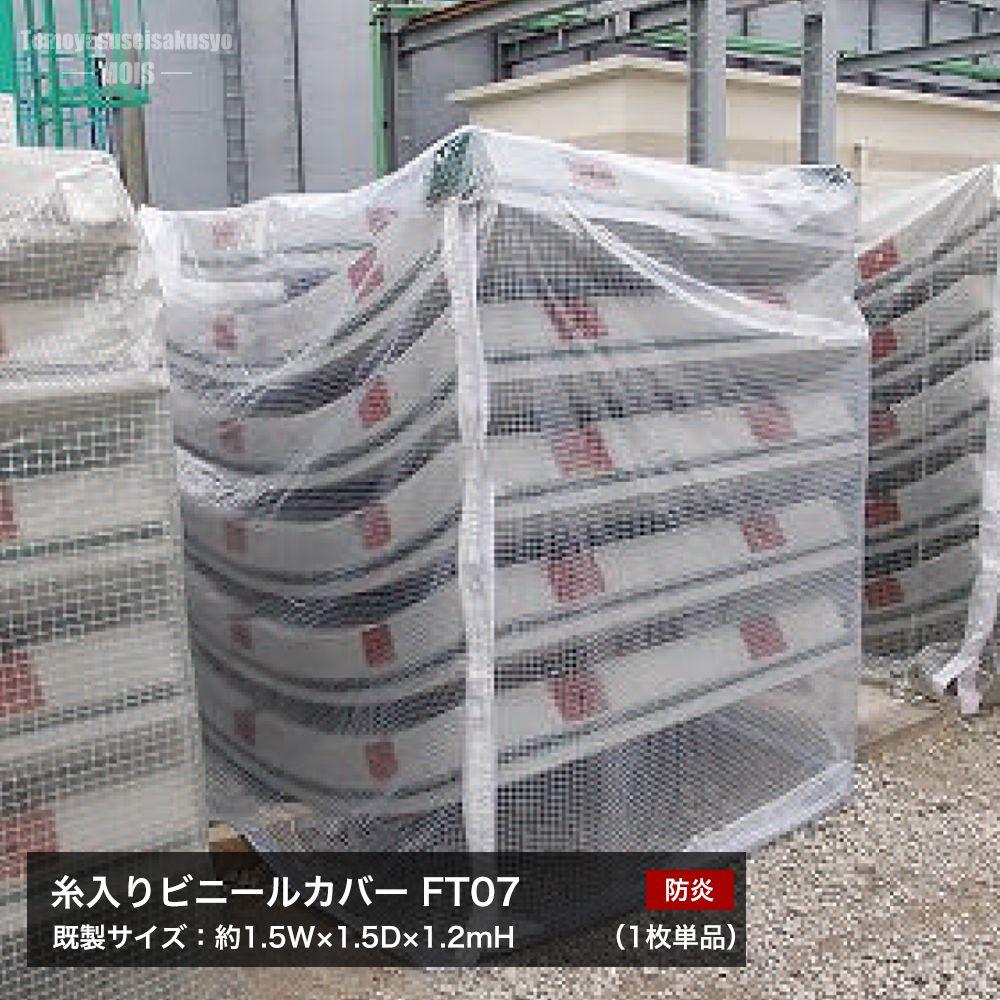 [8%OFFクーポンあり]屋外対応 防炎 ビニールカバー パレット・野積みシリーズ 糸入りビニールカバー 【FT07】既製サイズ 約1.5mWx1.5mDx1.2mH 標準仕様 1枚単品 JQ
