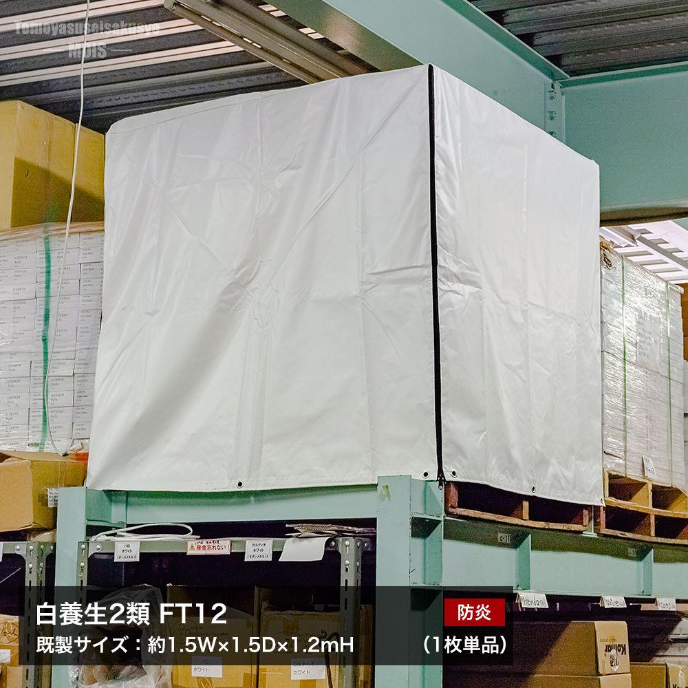 屋外対応 防炎 ビニールカバー パレット・野積みシリーズ 白養生2種 ターポリンカバー ホワイト 【FT12】既製サイズ 約1.5mWx1.5mDx1.2mH 標準仕様 1枚単品 JQ