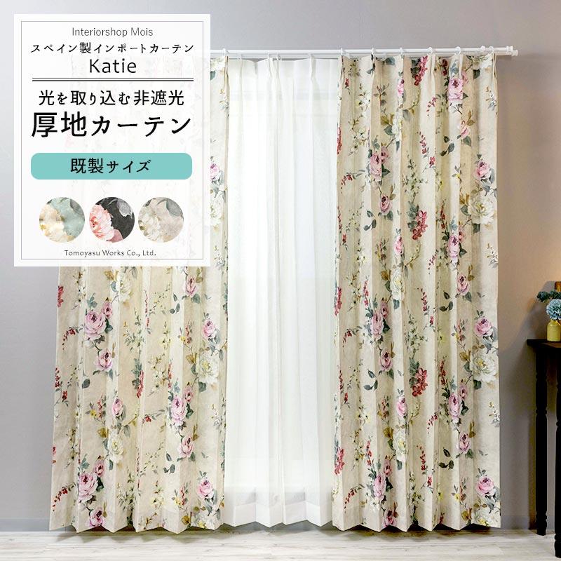 カーテン 既製サイズ 幅100cm 丈は105cm 135cm 178cm 200cm 210cmの5サイズから選べる【YH990】ケイティ 厚地 ドレープ 日本製 ボタニカル 花柄 リーフ柄 ナチュラル エレガント フェミニン OKC4