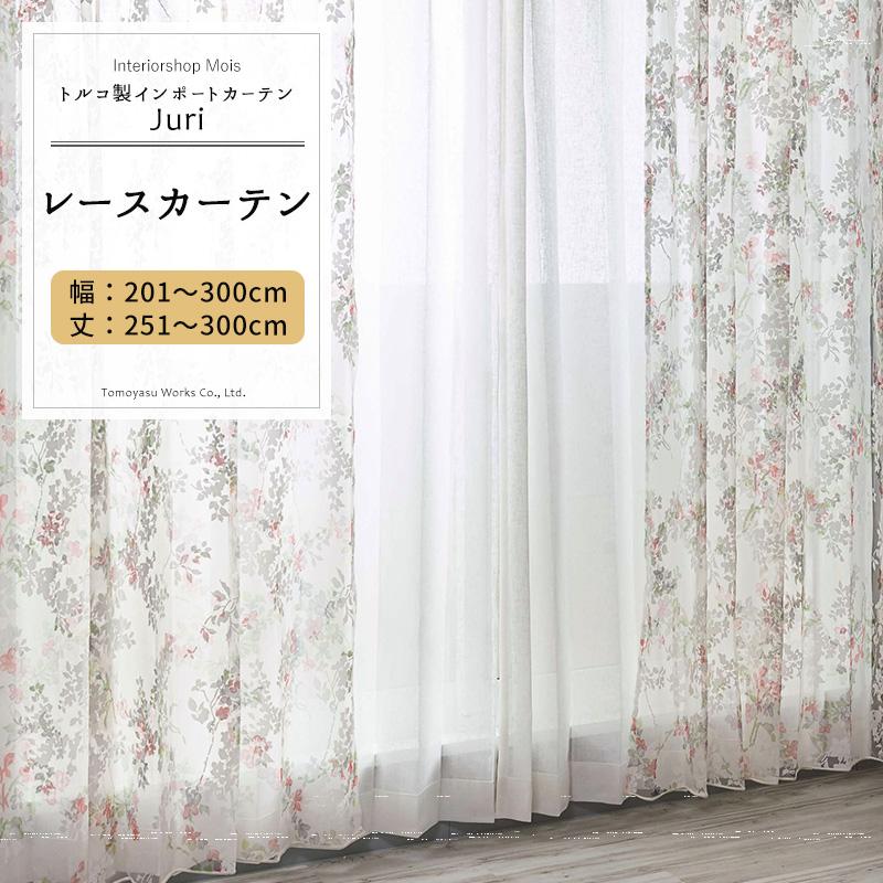 [20日限定8%OFFクーポンあり]レースカーテン サイズオーダー 幅201~300cm 丈251~300cm【YH992】ジュリ オーダーカーテン レース ドレープ 日本製 シアーカーテン 花柄 小花柄 エレガント フェミニン OKC
