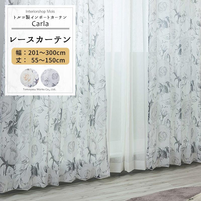 [20日限定8%OFFクーポンあり]レースカーテン サイズオーダー 幅201~300cm 丈50~150cm【YH993】カルラ オーダーカーテン レース ドレープ 日本製 シアーカーテン 花柄 小花柄 ストライプ エレガント フェミニン OKC