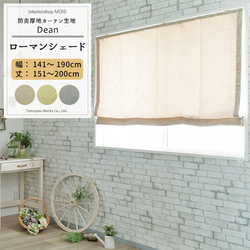 ローマンシェード I型 幅141~190cm 丈151~200cm [1枚] 【AB478】ディーン 日本製 洗える防炎 エレガント 高級感 上品 植物柄 OKC