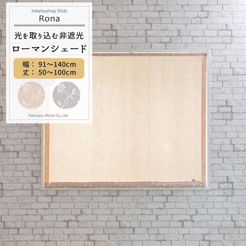 [1000円OFFクーポン有] ローマンシェード I型 幅91~140cm 丈50~100cm [1枚] 【AH496】ロナ 日本製 洗える 植物柄 高級感 ジャガード