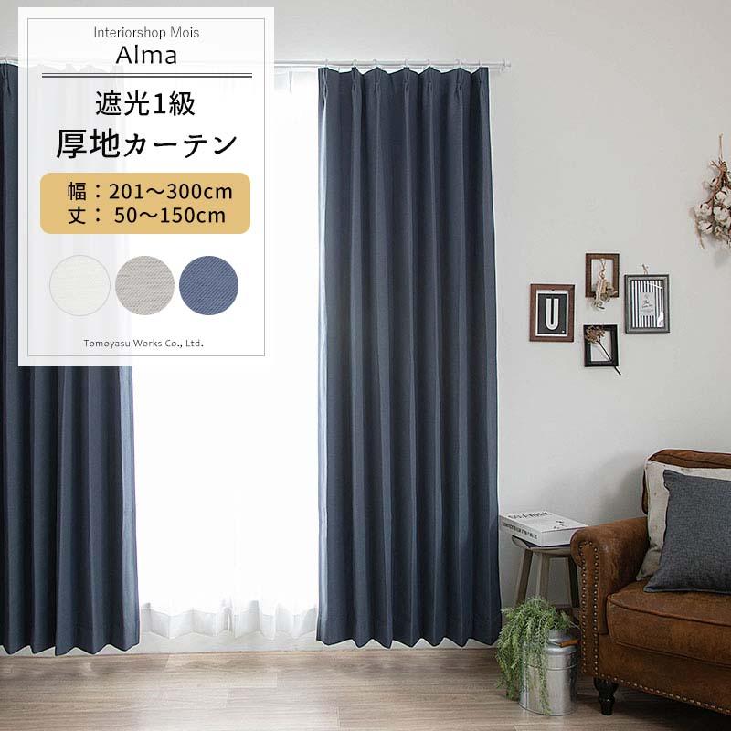 [20日限定8%OFFクーポンあり]カーテン サイズオーダー 幅201~300cm 丈50~150cm [1枚] 【AH582】アルマ 日本製 洗える 遮光1級 無地 シンプル OKC