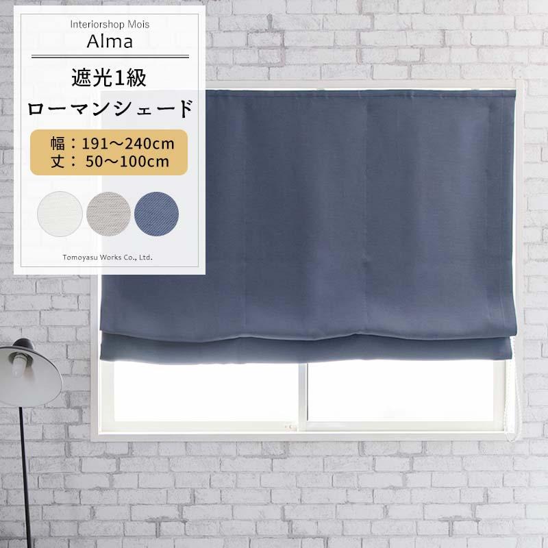 ローマンシェード I型 幅191~240cm 丈50~100cm [1枚] 【AH582】アルマ 日本製 洗える 遮光1級 無地 シンプル OKC