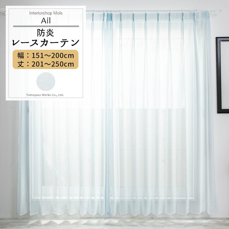 [1000円OFFクーポン有] レースカーテン サイズオーダー 幅151~200cm 丈201~250cm [1枚] 【RB462】アイル 日本製 洗える 防炎 水色 ブルー ボイルレース
