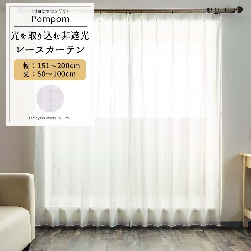 [1000円OFFクーポン有] レースカーテン サイズオーダー 幅151~200cm 丈50~100cm【RS119Y】ポンポン [1枚] ホワイト ぼんぼり ストライプ 高級感 可愛い シンプル おしゃれ