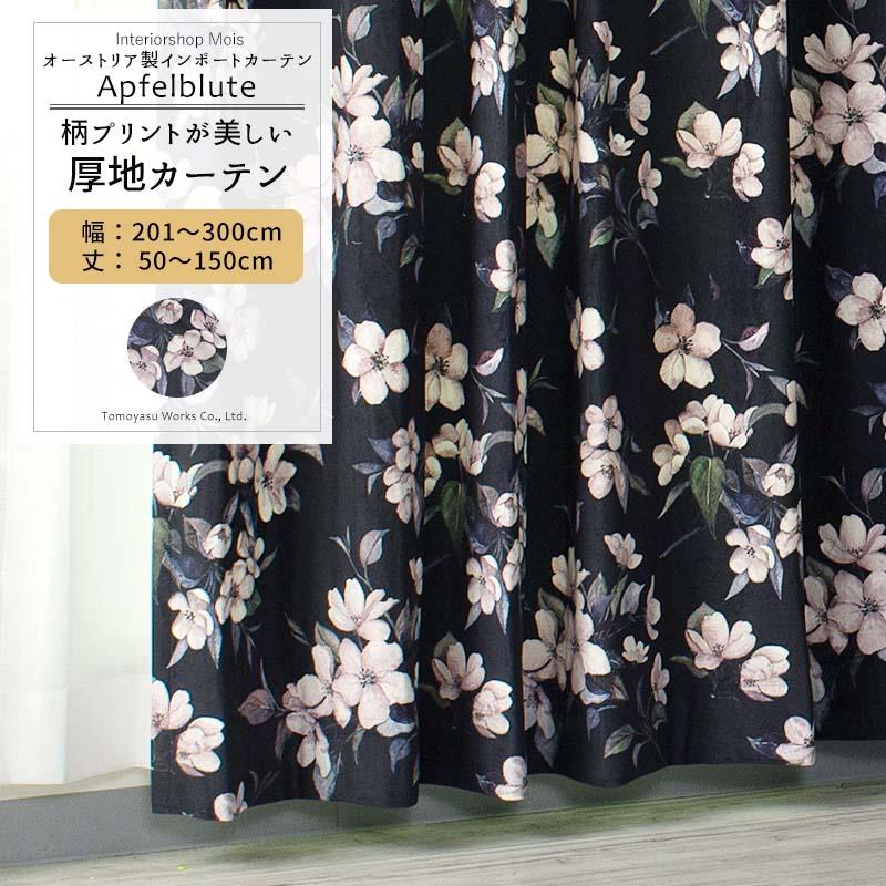 カーテン サイズオーダー 幅201~300cm 丈50~150cm【VH911】アプフェルブリューテ [1枚] ベロア 花 ピンク 大人 OKC