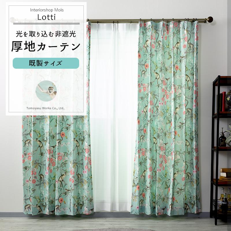 カーテン 既製サイズ 幅100cm 丈は105cm 135cm 178cm 200cm 210cmの5サイズから選べる【YH802】 ロッティ [2枚組] 猿 花 鳥 アニマル OKC4