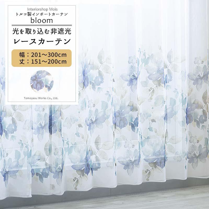 レースカーテン サイズオーダー 幅201~300cm 丈151~200cm【YH999】ブルーム [1枚] 絵羽柄 花 水彩画 大人女子 OKC
