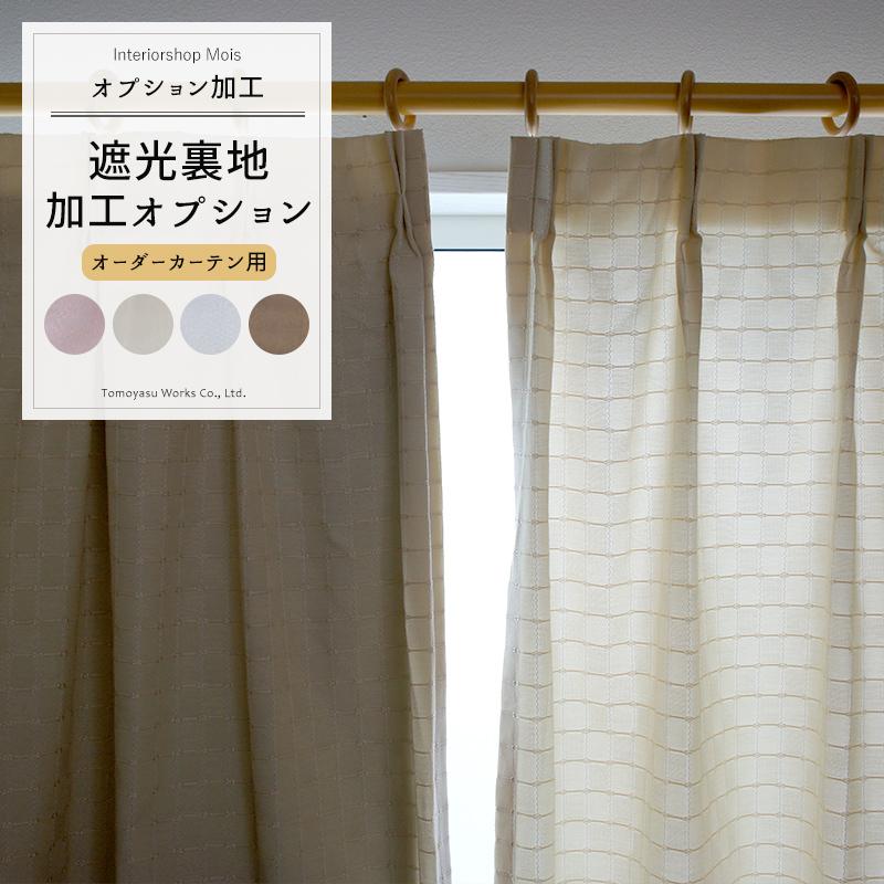 [オーダーカーテン用オプション]お気に入りの生地が遮光カーテンに!/●3級遮光裏地加工オプション/幅251~300cm×丈201~260cm のオーダーカーテンと同時にご注文下さい