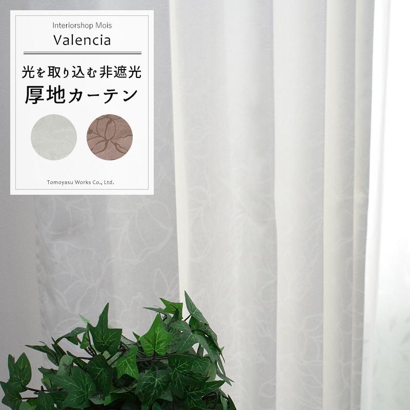 [72時間限定!5倍ポイント] [サイズオーダー]デザインカーテン/●バレンシア/【AH465】 1cm単位でオーダー可能な日本製オーダーカーテン/《約10日後出荷》[日本製 おしゃれ インテリア 既製品 洗える ウォッシャブルカーテン 友安製作所]