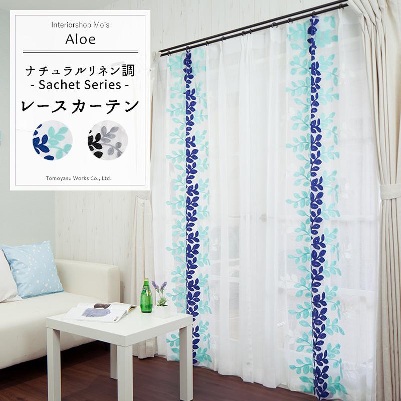 [サイズオーダー] ナチュラル リネン調 カーテン -Sachet- レースカーテン /●アロエ/【CH722】[1枚入]/1cm単位でオーダー可能な日本製オーダーカーテン/ [リネン 麻 おしゃれ リーフ柄 刺繍 ドレープカーテン フラットカーテン かわいい 間仕切り 北欧] OKC
