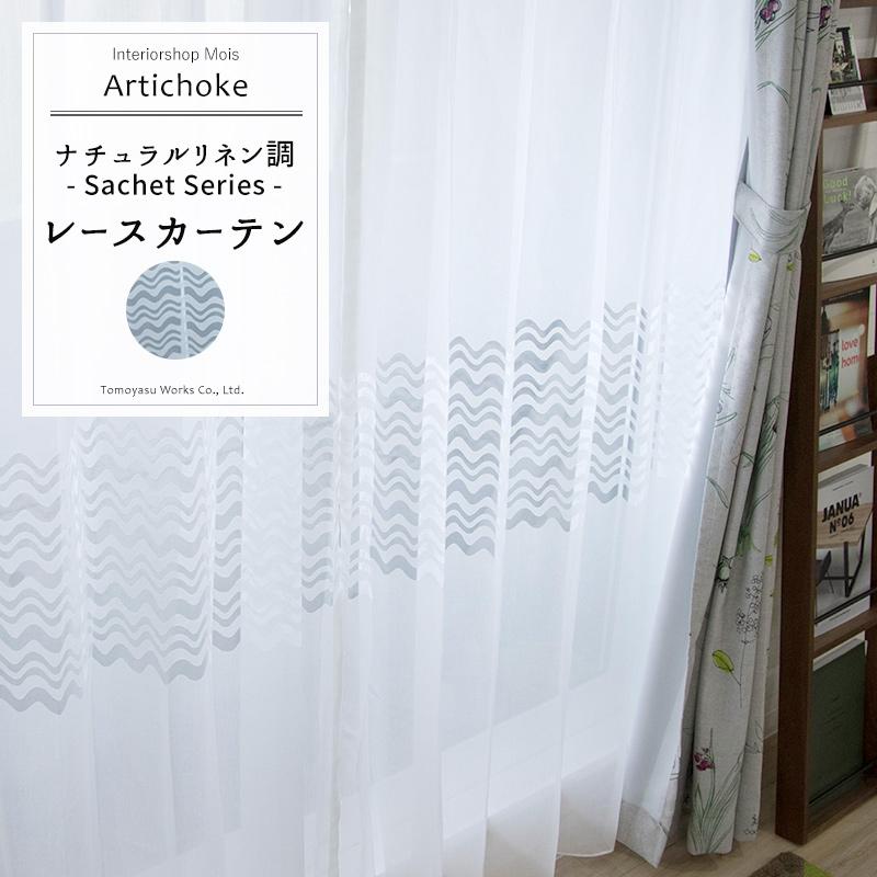 [サイズオーダー] 高級感のあるオパールプリントレースカーテン/●アーティチョーク/【CH725】[1枚入]/1cm単位でオーダー可能な日本製オーダーカーテン/ OKC5