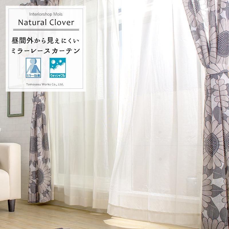 [72時間限定!5倍ポイント] [サイズオーダー]昼間外から見えにくい!リネンテイストのミラーレースカーテン ●ナチュラルクローバー【RH210】[1枚入]/1cm単位でオーダー可能な日本製オーダーカーテン/遮像 ナチュラル シンプル 綺麗 見えない おしゃれ 洗濯《約10日後出荷》