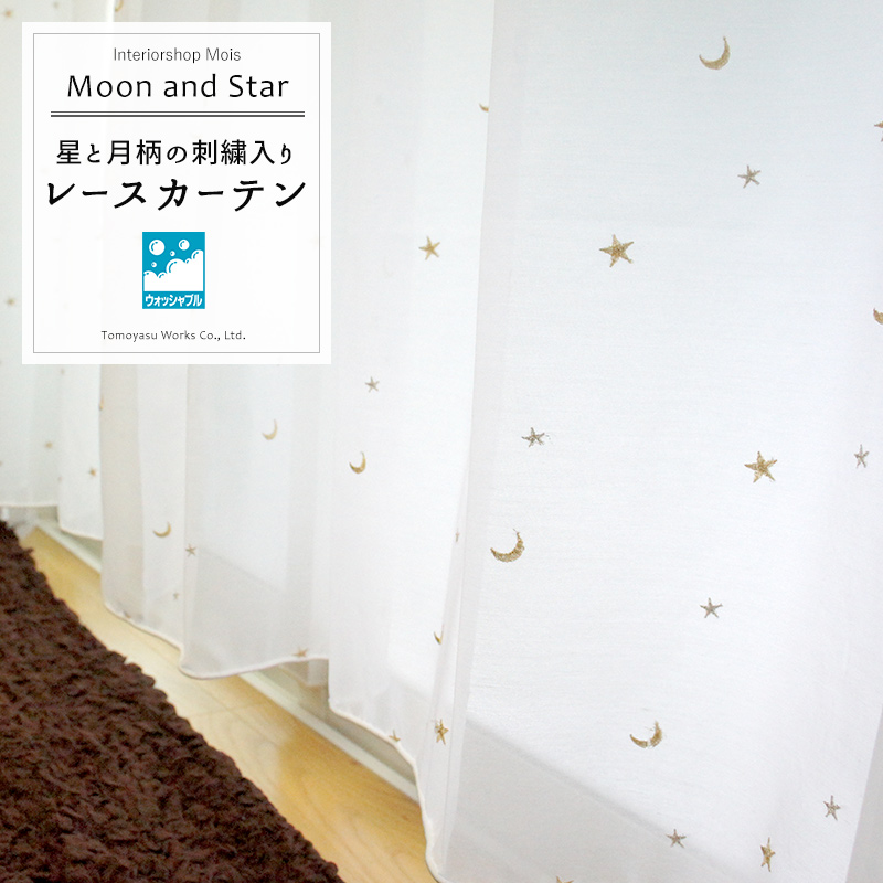 [サイズオーダー] かわいい刺繍入りボイルレースカーテン /●星と月/【RH412】[1枚入]/1cm単位でオーダー可能な日本製オーダーカーテン/《約10日後出荷》 [星柄 生地 薄め ホシトツキ オーダーメイド ウォッシャブルカーテン おしゃれ 柄 ナチュラル モダン インテリア]