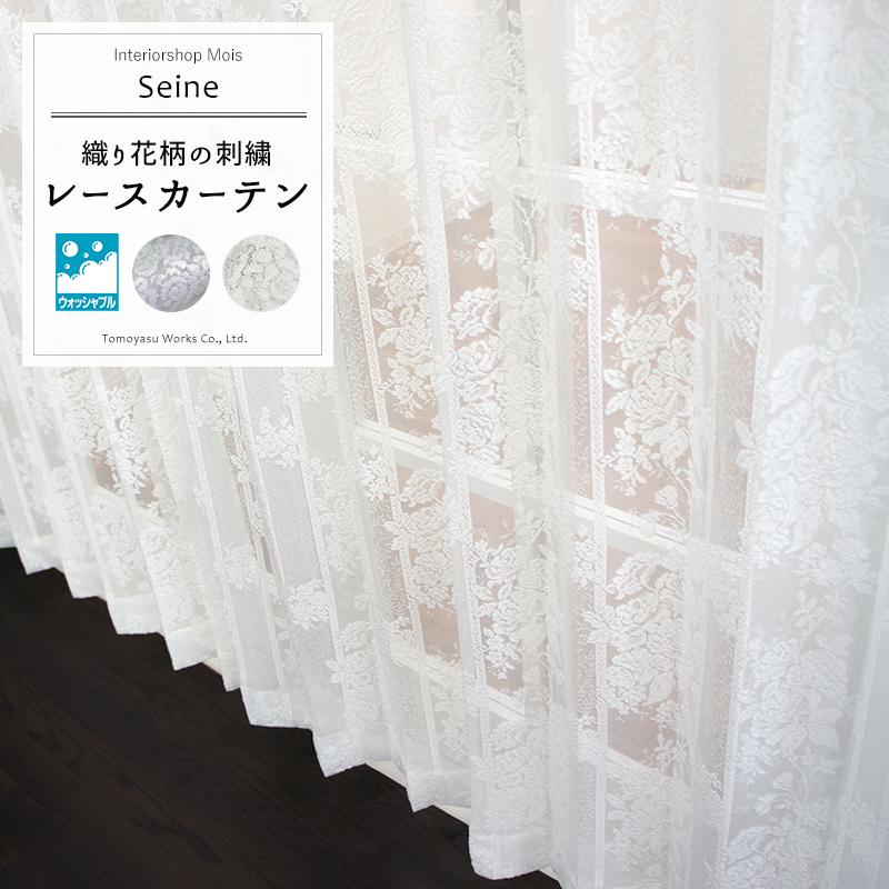[サイズオーダー] ヨーロピアンスタイル 織りレース 花柄/●セーヌ/【RH444】 1cm単位でオーダー可能な日本製オーダーカーテン/[リビング 洗える 節電 友安製作所] OKC