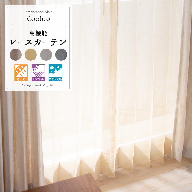 [サイズオーダー] 高機能な透け感の綺麗なレースカーテン/●クールー/【RH460】/[1枚入]/幅251~300cm×丈50~100cm[ボーダー 日本製 透け感 きれい リビング 洗える 友安製作所] OKC5