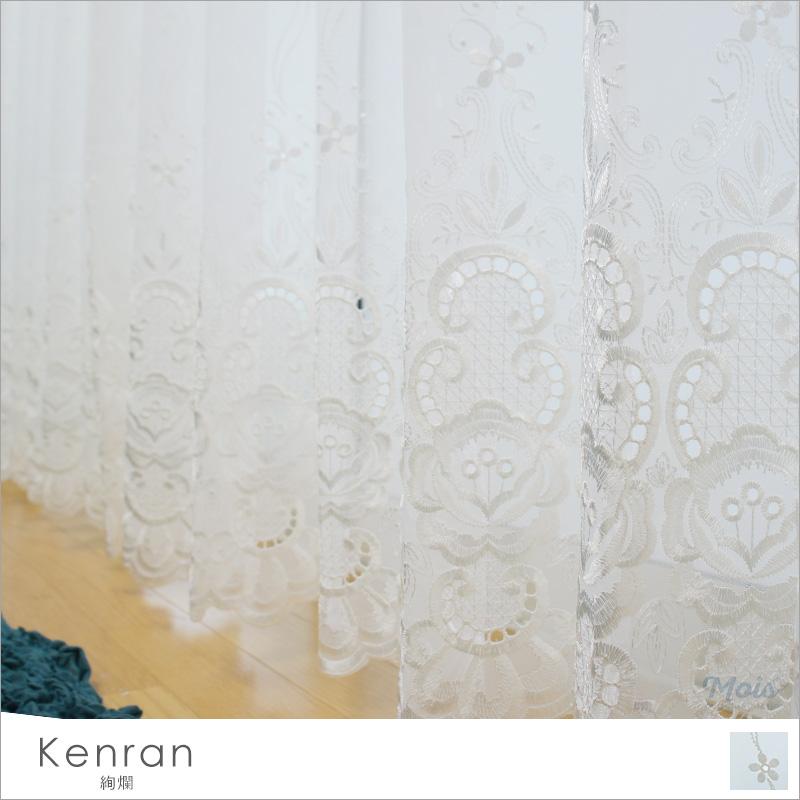 [サイズオーダー] 最高級トルコ刺繍レースカーテン/●絢爛-kenran-/【TS820】 プリーツたっぷりゴージャスな2倍ヒダカーテン! 幅~200×丈~270サイズ《約10日後出荷》 [1枚] 1cm単位でサイズ指定可能なオーダーカーテン [刺繍カーテン フリル 柄 デザインレース]