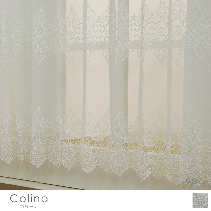 [サイズオーダー] 最高級トルコ刺繍レースカーテン/●コリーナ/【TS835】 プリーツたっぷりゴージャスな2倍ヒダカーテン! 幅201~300×丈~270サイズ《約10日後出荷》 [1枚]1cm単位でサイズ指定可能なオーダーカーテン [刺繍カーテン フリル 柄 デザインレース]