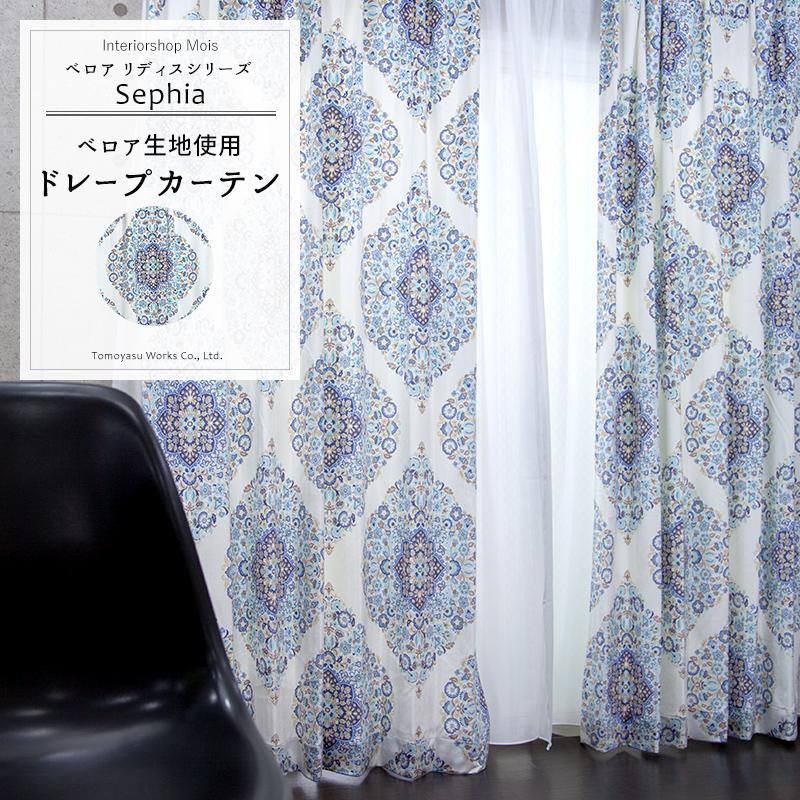 [サイズオーダー] ベロアカーテン ダマスク柄 /●セフィア/【VH902】1cm単位でオーダー可能な日本製オーダーカーテン/[冷暖房効率 保温 厚地 ドレープ 洗える ベルベット 洋風 北欧風]日本製 OKC