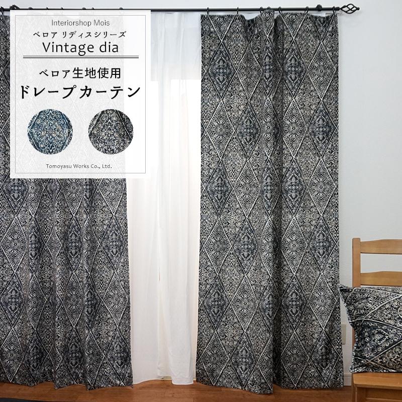 [72時間限定!5倍ポイント] [サイズオーダー] ベロアカーテン ダマスク柄 /●ヴィンテージダイヤ/【VH905】1cm単位でオーダー可能な日本製オーダーカーテン/[冷暖房効率 保温 厚地 ドレープ 洗える ベルベット 洋風 北欧風]《約10日後出荷》日本製