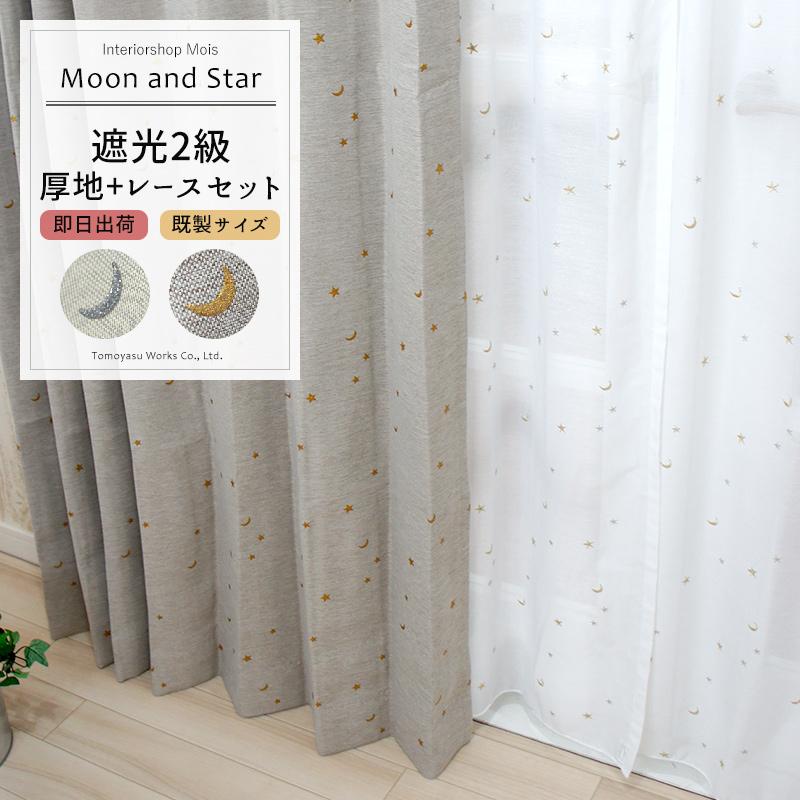 《即納可》星と月[ホシトツキ] 遮光カーテン&レースカーテン おそろいセット/ 幅100cm×丈178cm[4枚組]・幅100cm×丈200cm[4枚組] [2級遮光カーテン 2枚セット 4枚セット 星柄 子供部屋 遮熱 日本製]