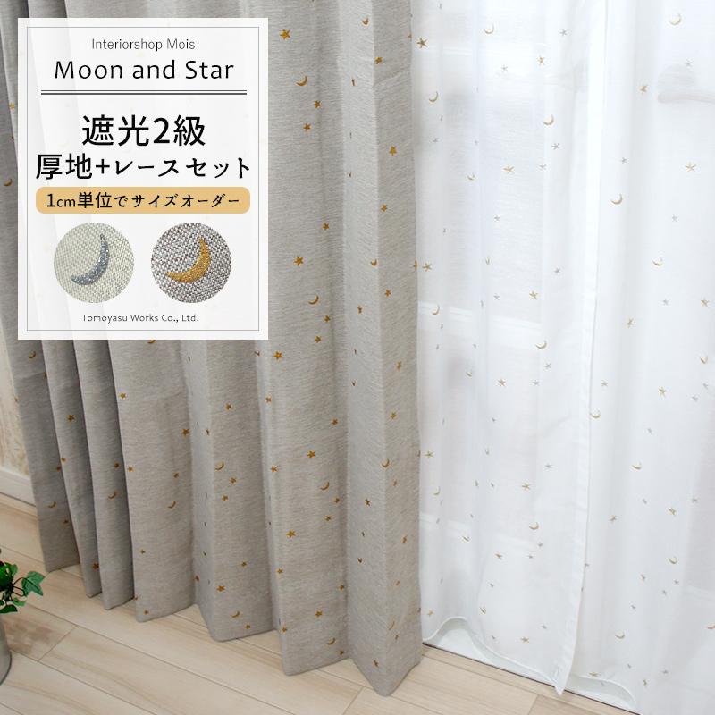 [サイズオーダー] 星と月[ホシトツキ] 遮光カーテン1枚+レースカーテン1枚のおそろいオーダーカーテン2枚組セット/ 1cm単位でオーダー可能! 《約10日後出荷》[2級遮光カーテン 2枚セット 星柄 生地 子供部屋 かわいい おしゃれ 遮熱 暑さ対策]