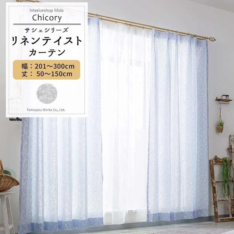 丈50~150cm【CH720】チコリ リネンライク 幅201~300cm ナチュラル 花柄 カーテン [1枚] OKC5 サイズオーダー