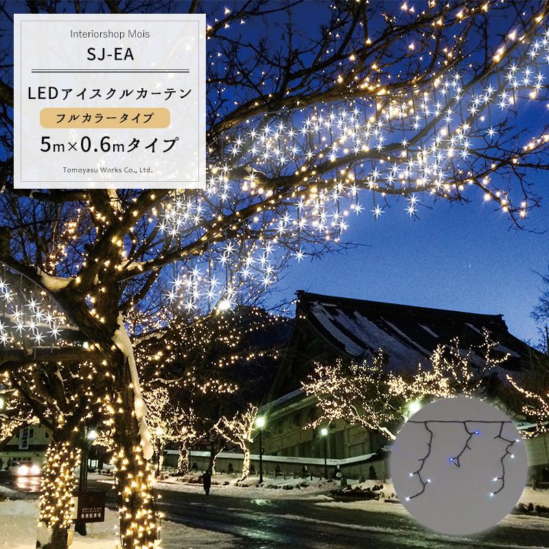 [72時間限定!5倍ポイント] LEDイルミネーション LEDアイスクルカーテン 5m×0.6m 赤・緑・青・白・電球色《約5日後出荷》[イルミネーション 屋外 ツリー led お祭 復興 町おこし クリスマス 一般家庭 個人 かわいい つらら 樹木]