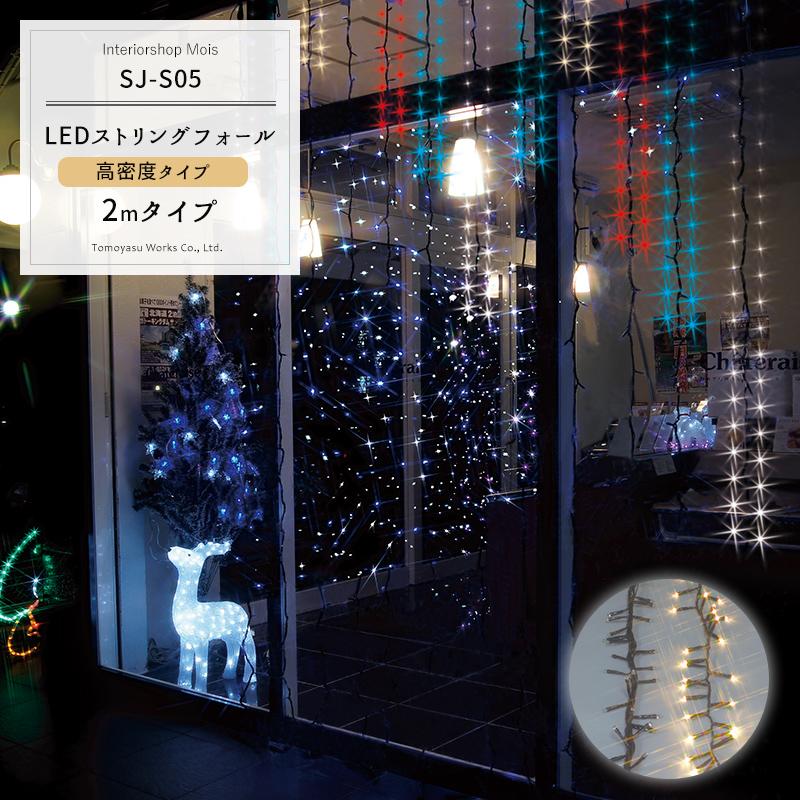 LEDイルミネーション LEDストリングフォール 高密度タイプ 2m [イルミネーション 屋外 ツリー led お祭 復興 町おこし クリスマス 一般家庭 個人 かわいい] JQ