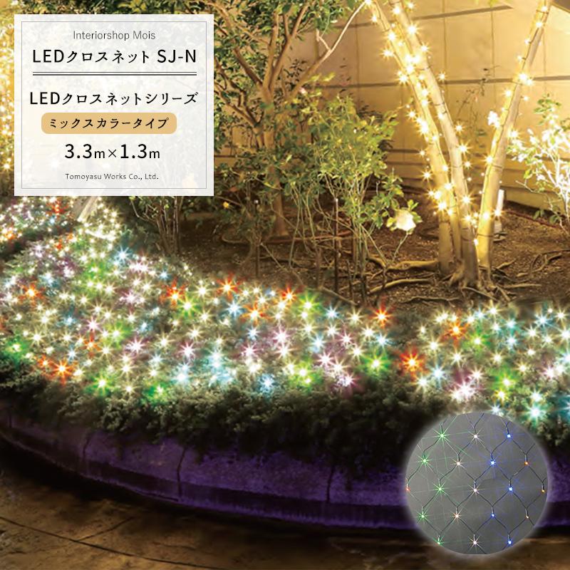[10%OFF] LEDイルミネーション LEDクロスネット ミックスカラータイプ 3.3m×1.3m 赤・緑・青・白・ピンク・黄 《約5日後出荷》[イルミネーション 屋外 ツリー led お祭 復興 町おこし クリスマス 一般家庭 個人 かわいい 植込 簡単 カラフル]